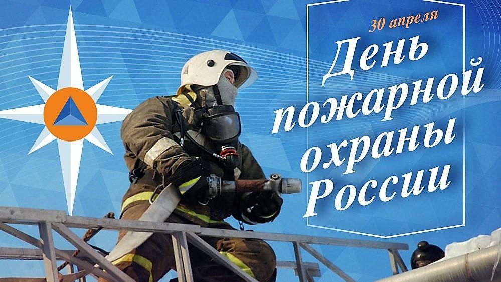 Поздравления пожарная охрана россии